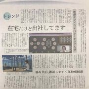 日本経済新聞にoViceが掲載されました