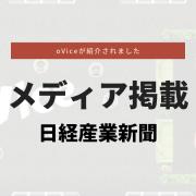 日経産業新聞に掲載されました!