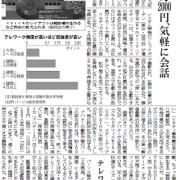 日経産業新聞にoViceが掲載されました