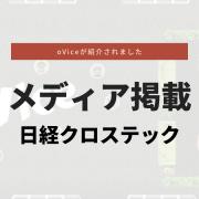 日経クロステックに掲載されました!