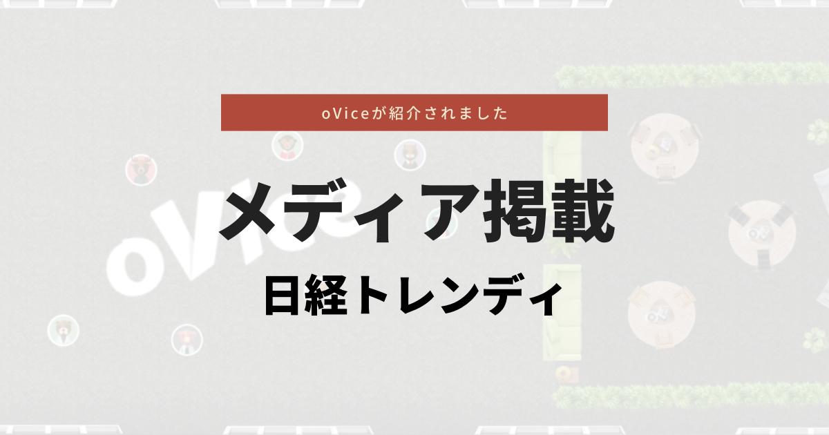 日経トレンディに掲載されました!