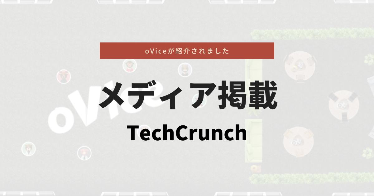 TechCrunchに掲載されました!