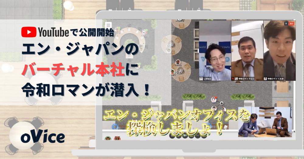 エン・ジャパンのバーチャル本社ビルに令和ロマンが潜入!―oViceのYouTube動画が完成しました