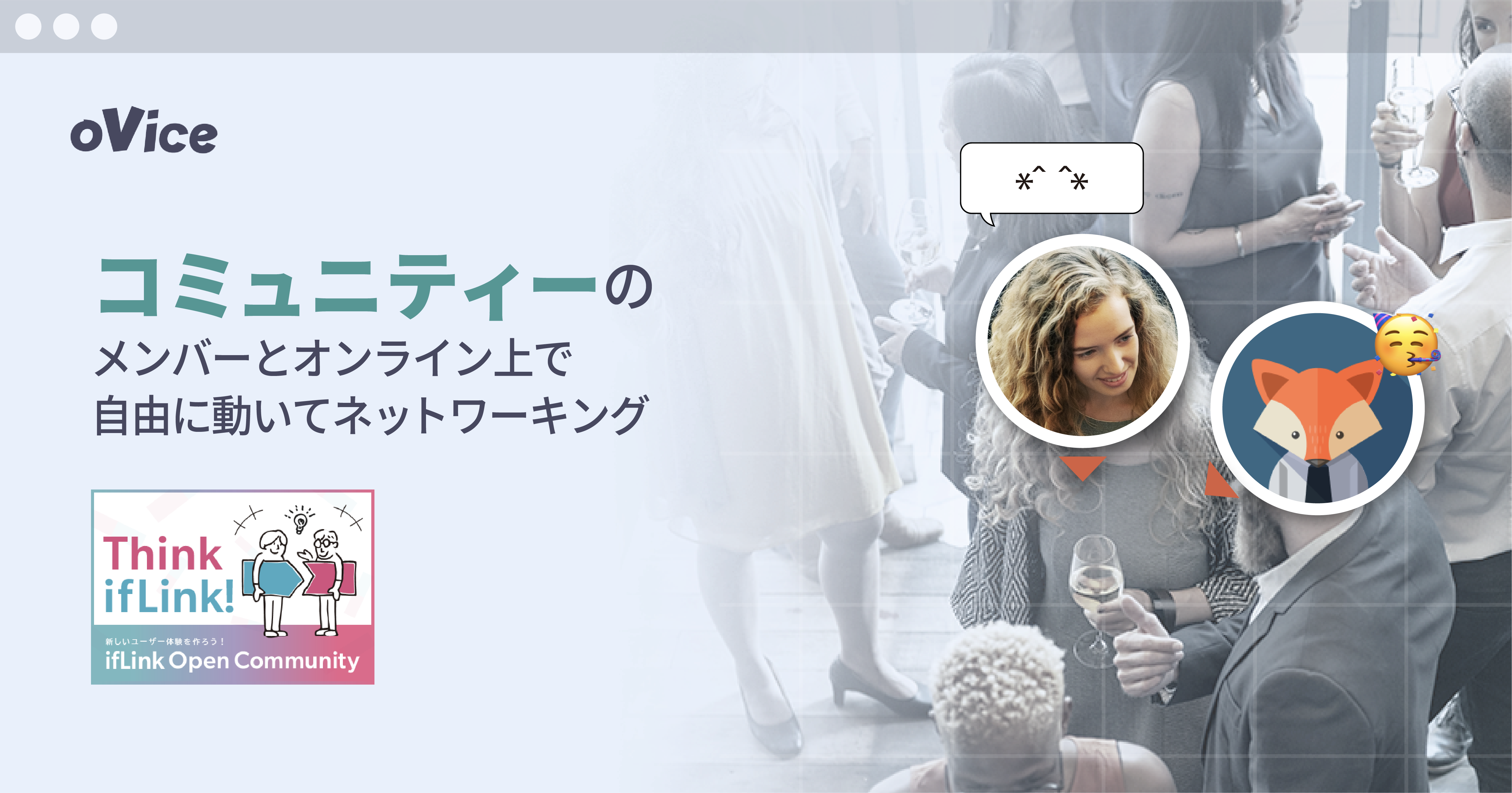 コミュニティのメンバーと、オンライン上で自由に動いてネットワーキング