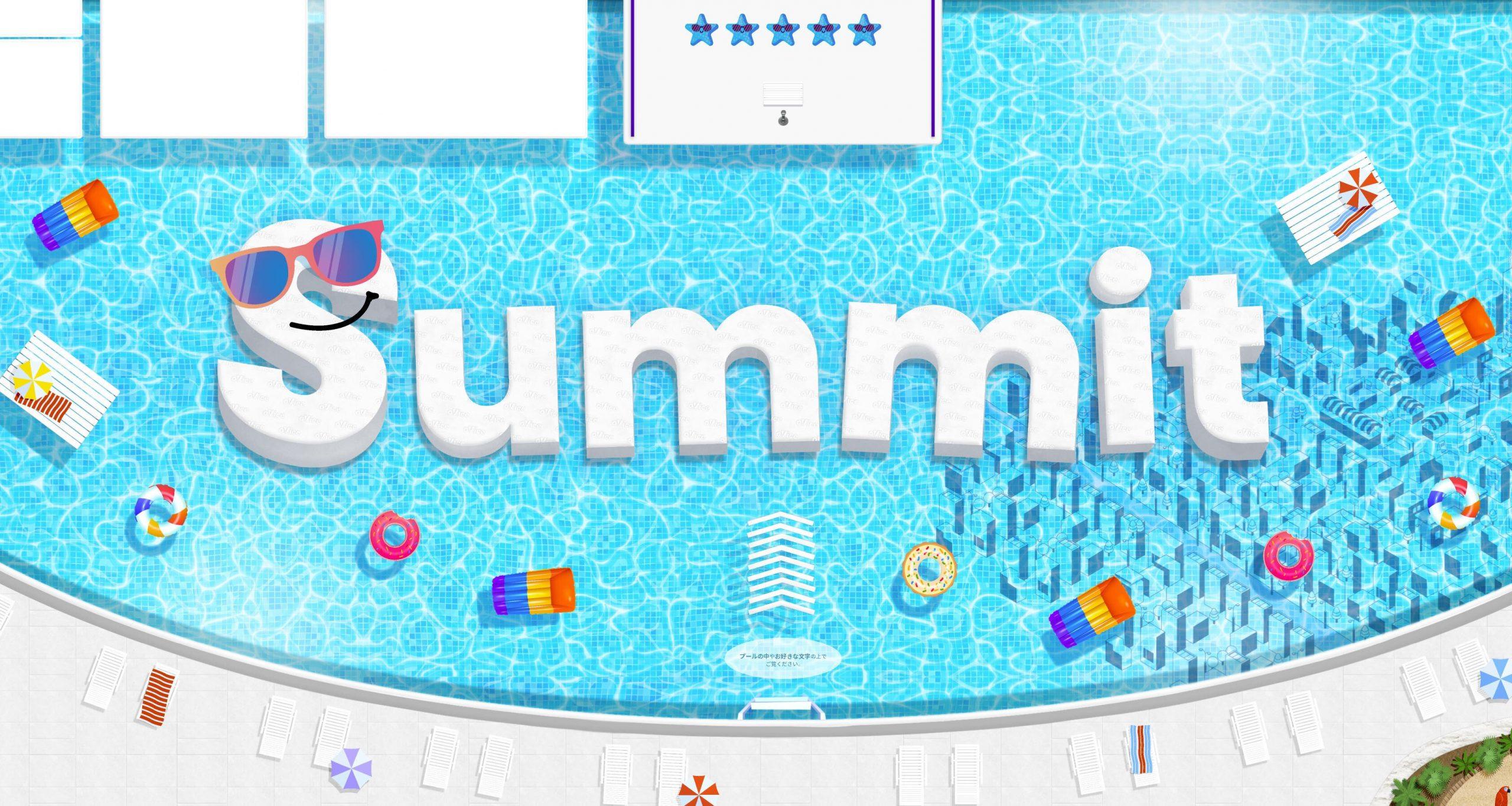 大規模オンラインイベントはどう準備すべき?oVice Summit 2021開催の舞台裏!