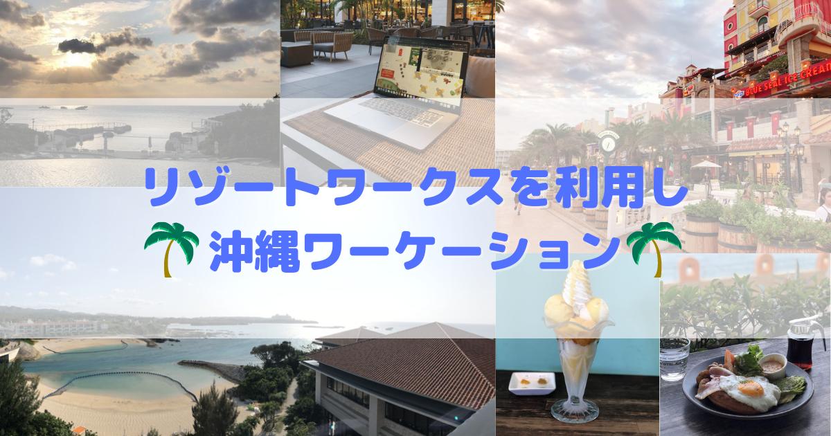 リゾートワークスを利用した沖縄ワーケーションで「職業 旅人」になることを決意