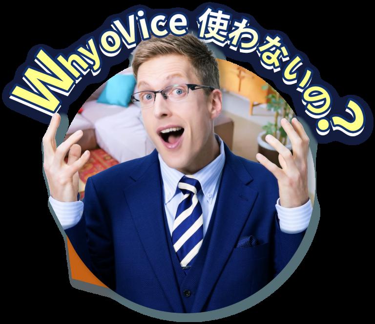 Why oVice使わないの?
