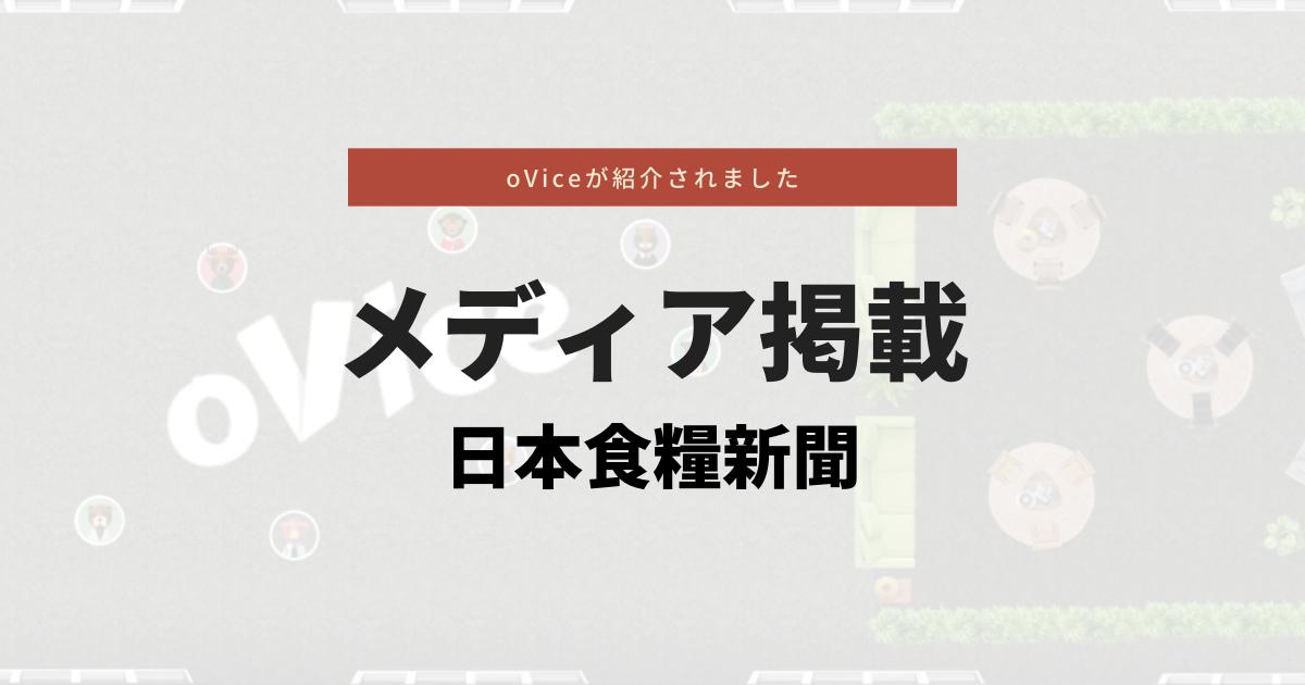 日本食糧新聞に掲載されました!