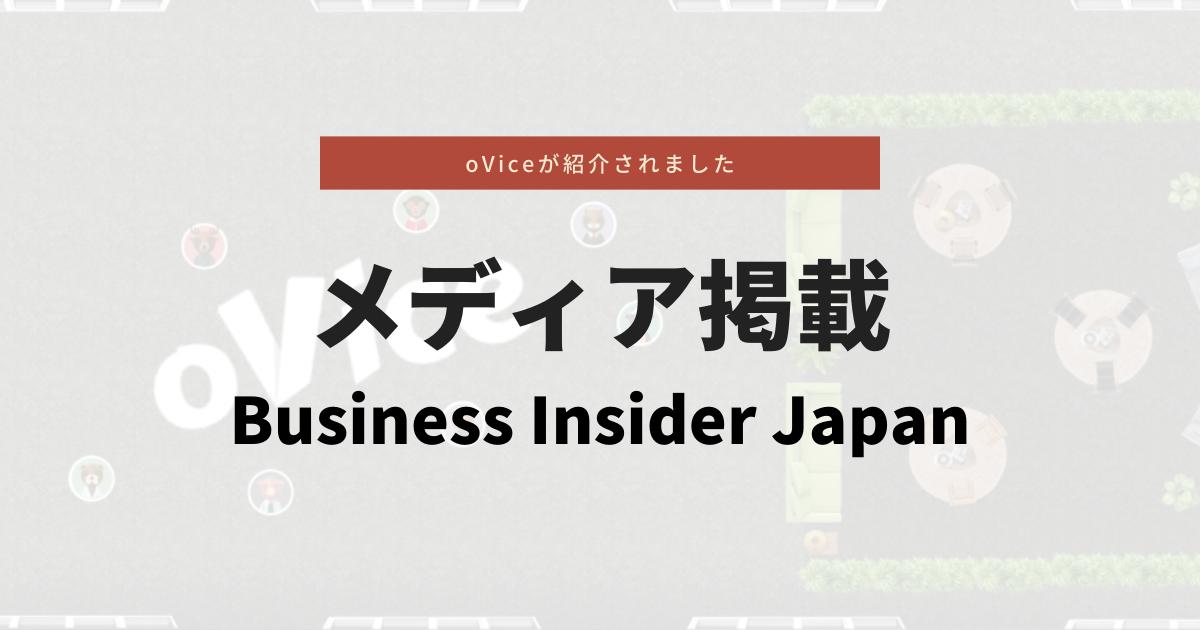Business Insider Japanに掲載されました!